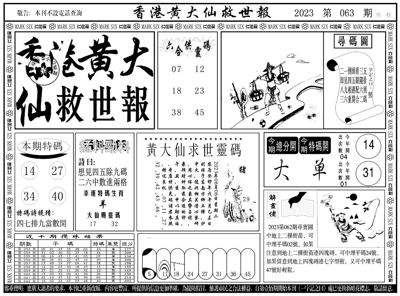 063期香港黄大仙A(黑白)