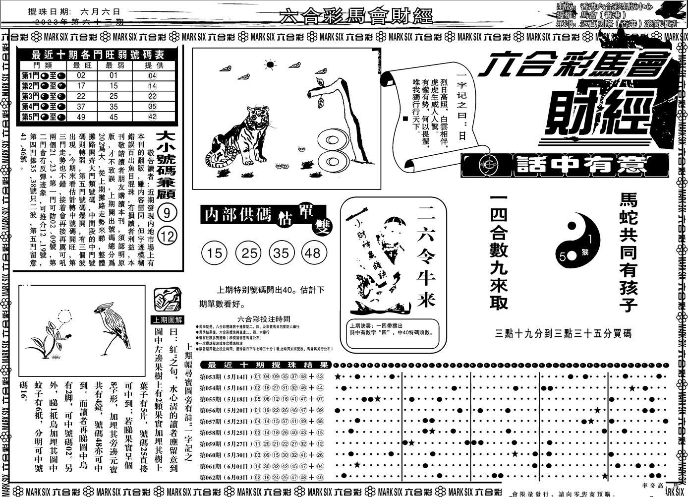 063期马会财经A(黑白)