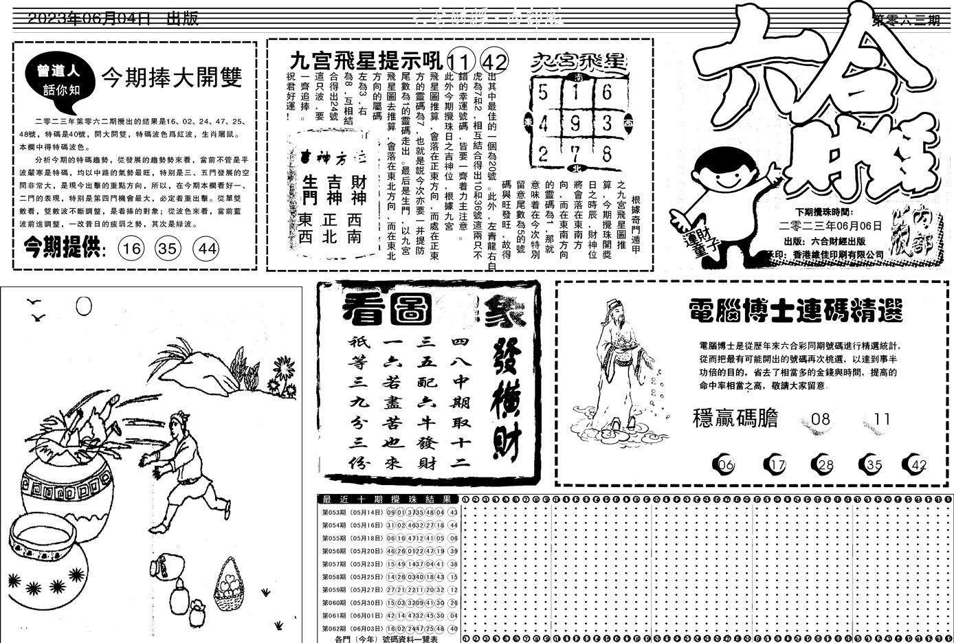063期中财经A(黑白)
