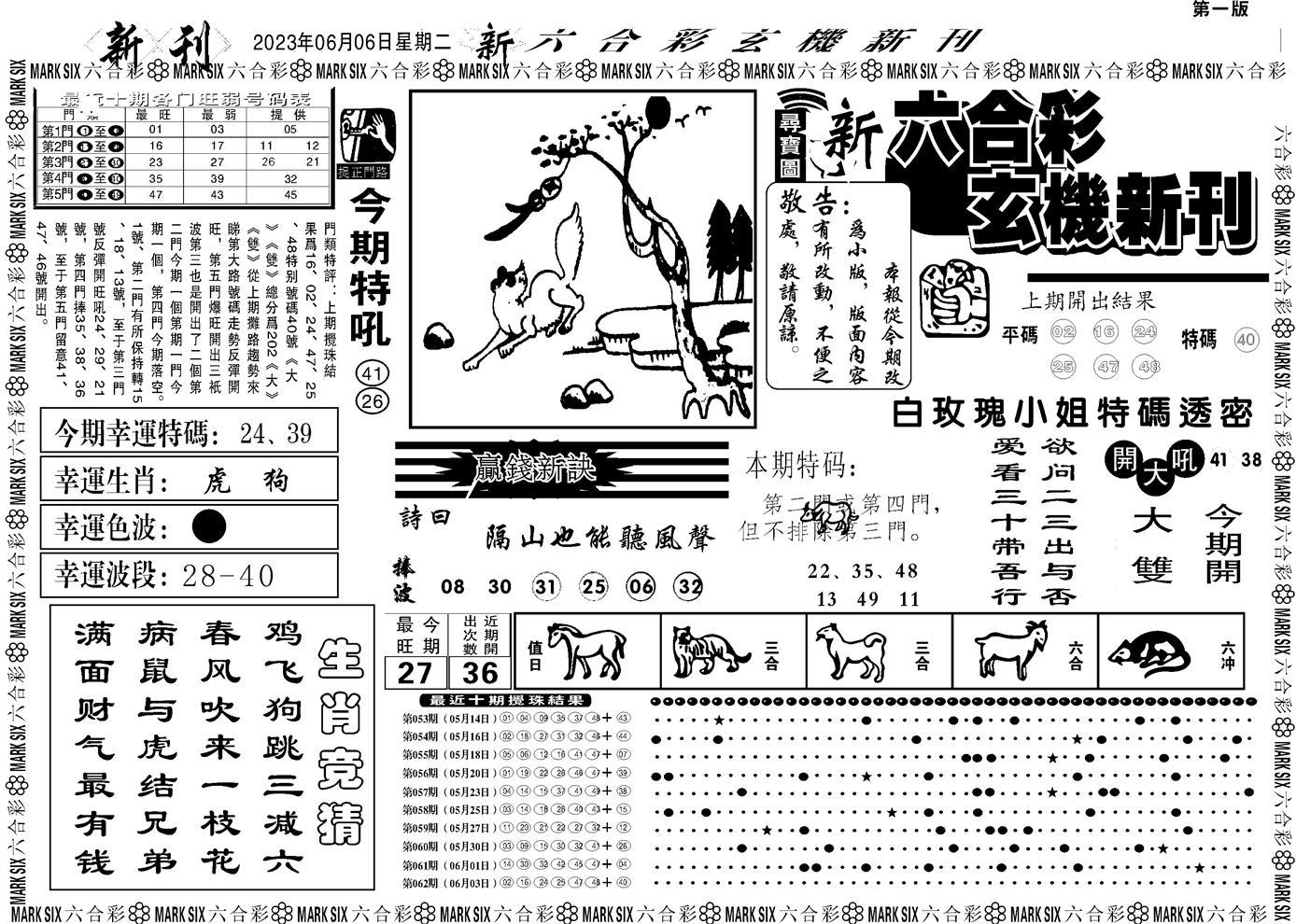 063期玄机新刊A(黑白)
