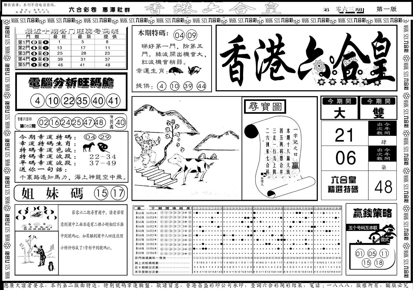 063期香港六合皇A(黑白)