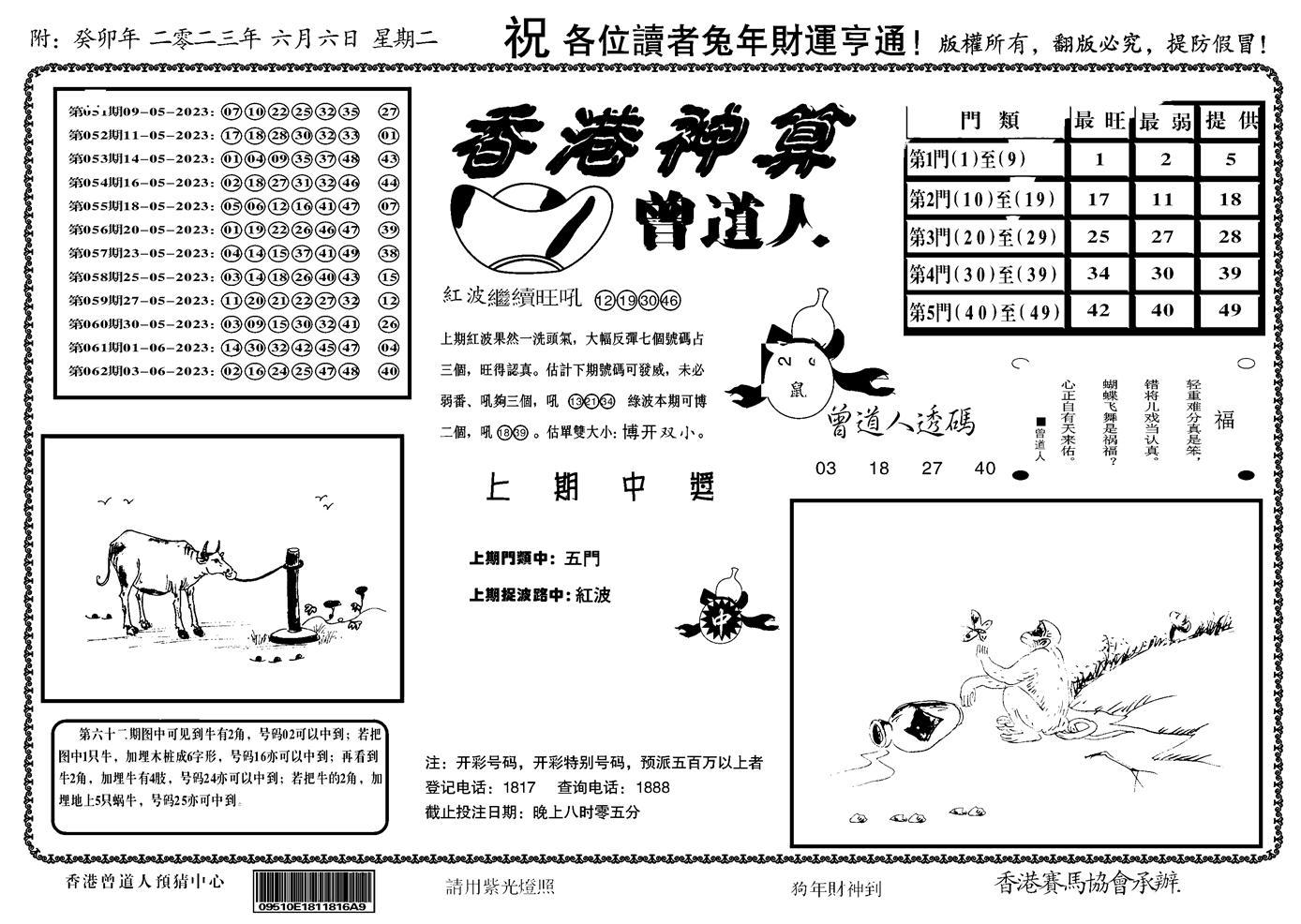 063期香港神算(正版)(黑白)