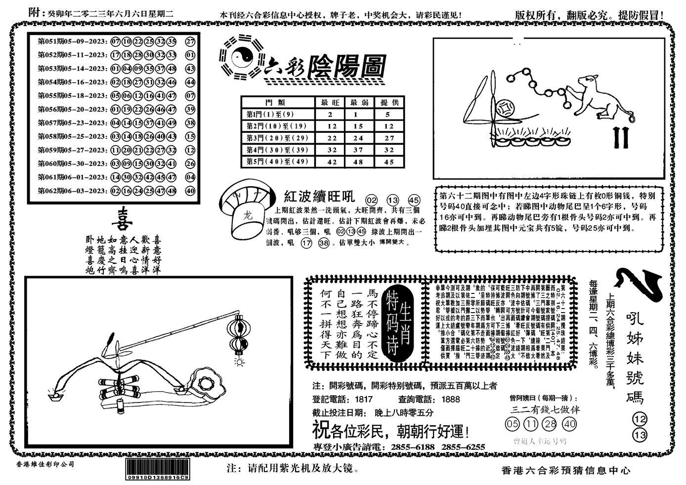 063期六彩阴阳(正版)(黑白)