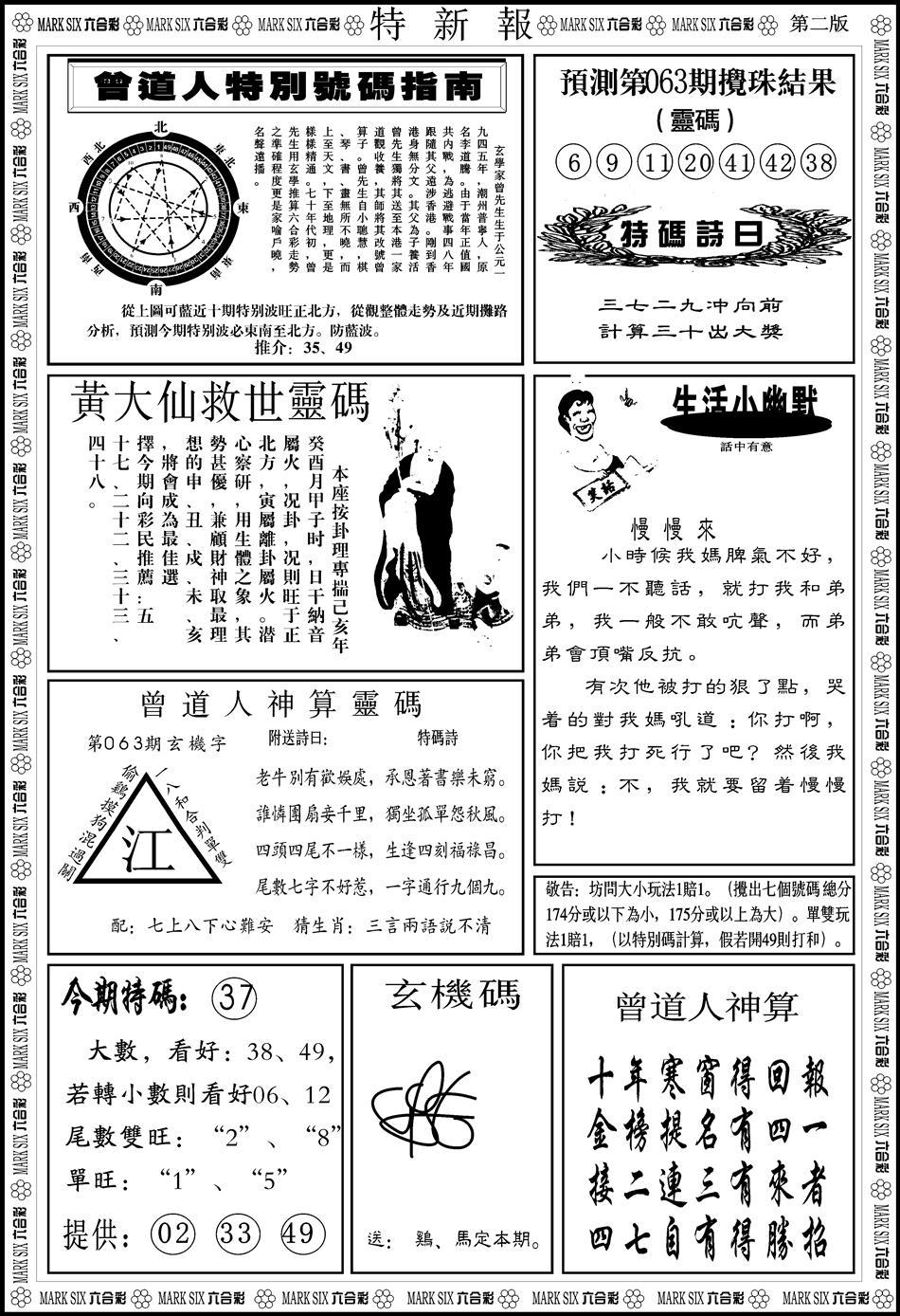 063期特新报B(黑白)