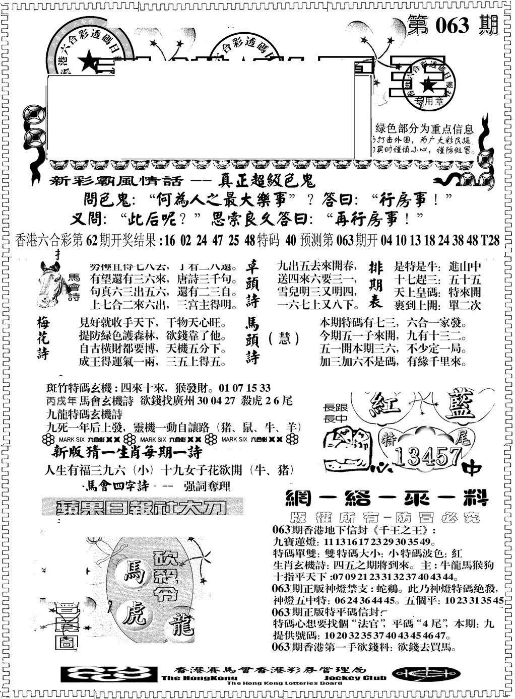 063期彩霸王综合A(黑白)