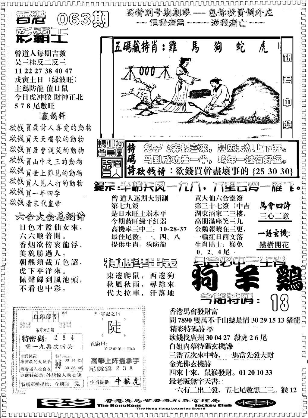 063期彩霸王综合B(黑白)