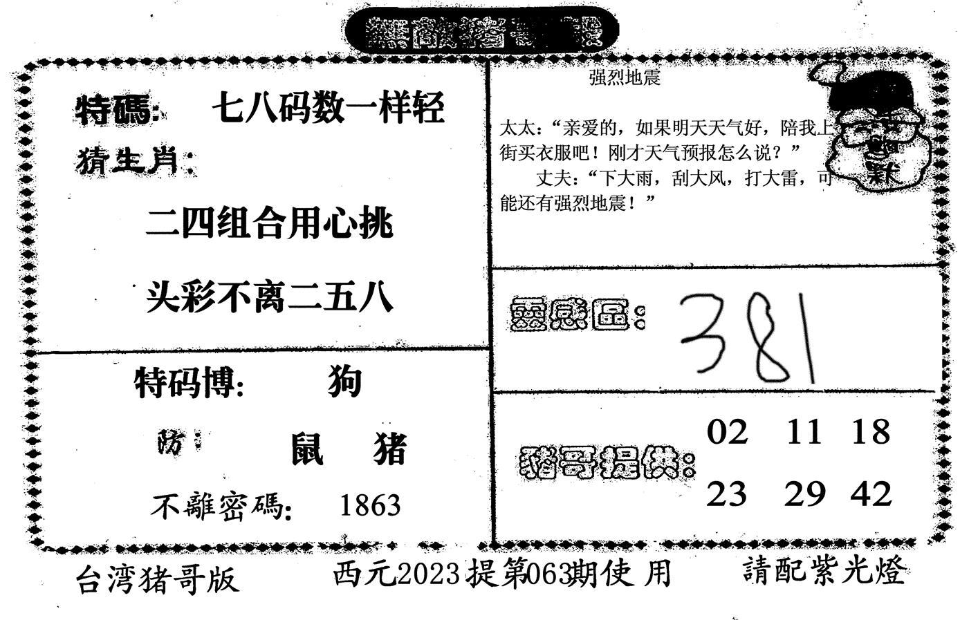 063期无敌猪哥-2(黑白)