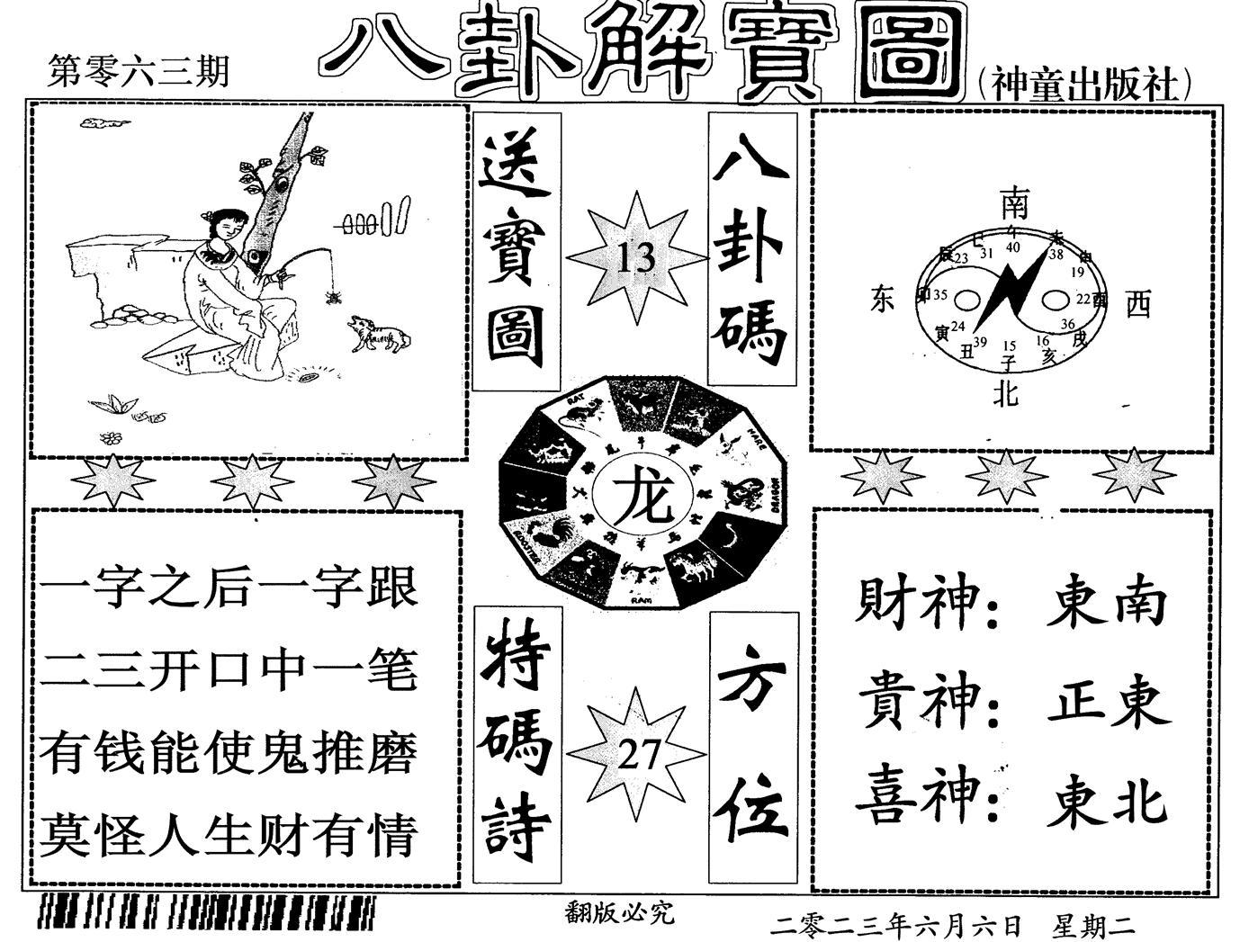 063期八卦图(黑白)