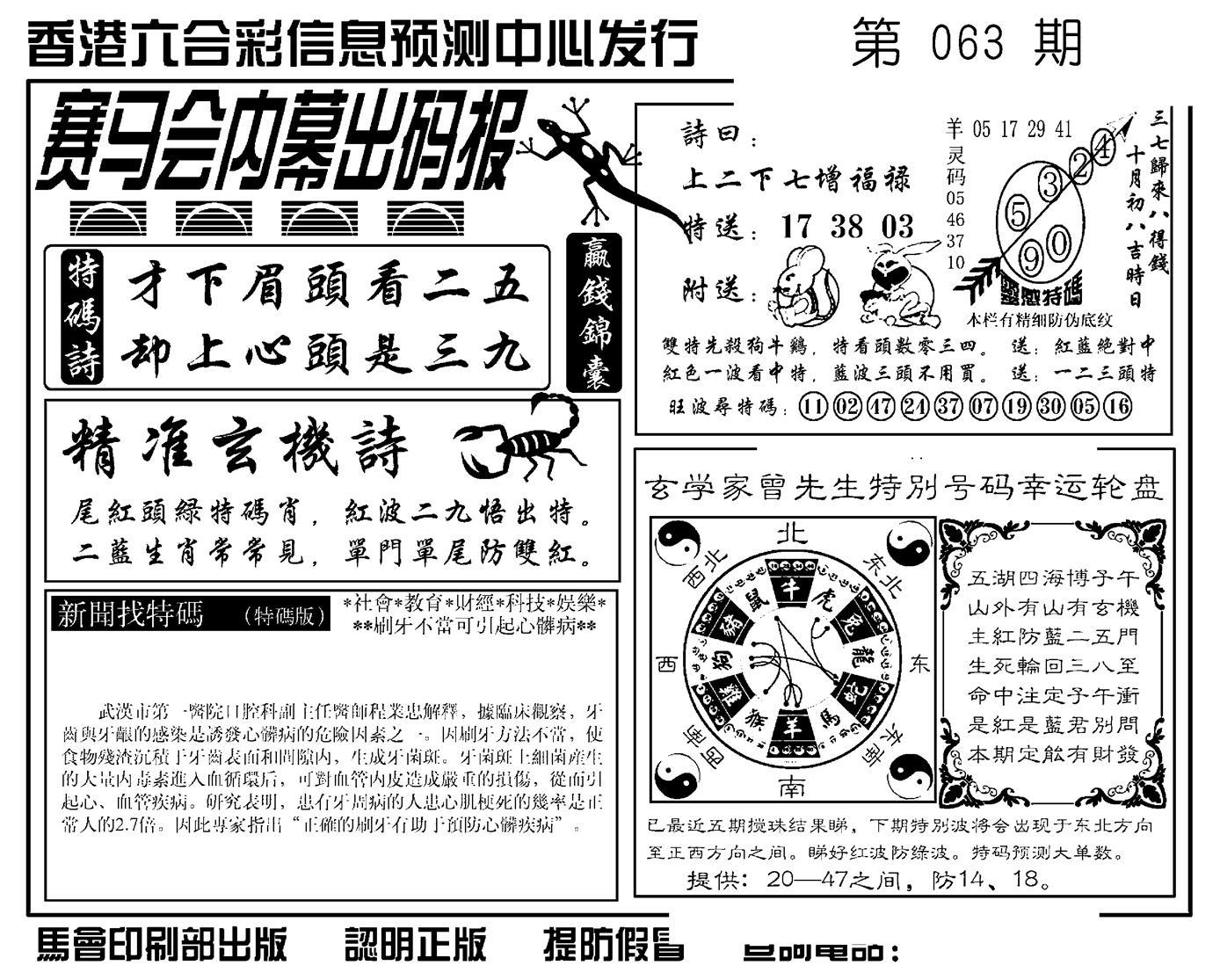 063期赛马会内幕出码报(黑白)
