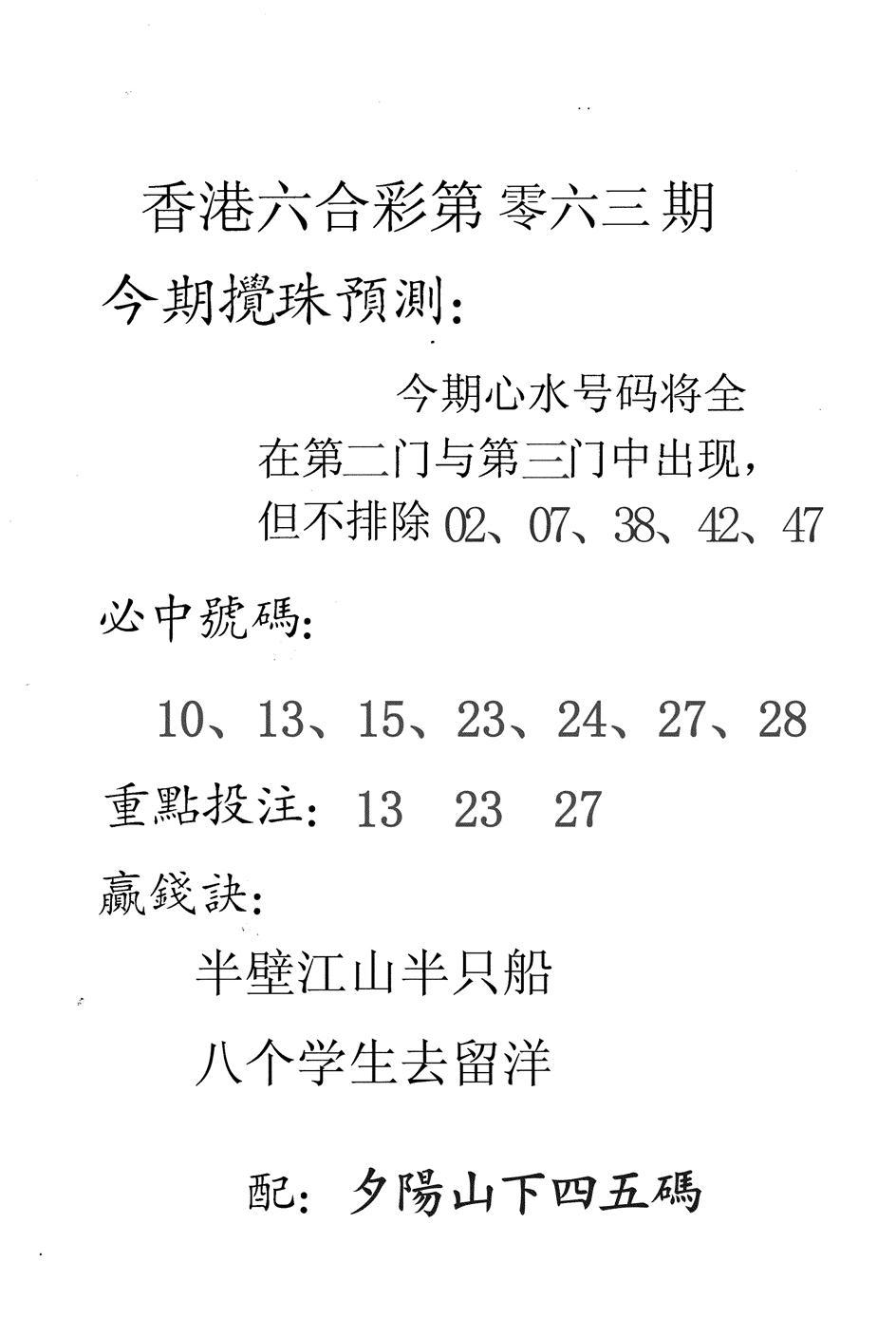 063期香港预测(黑白)