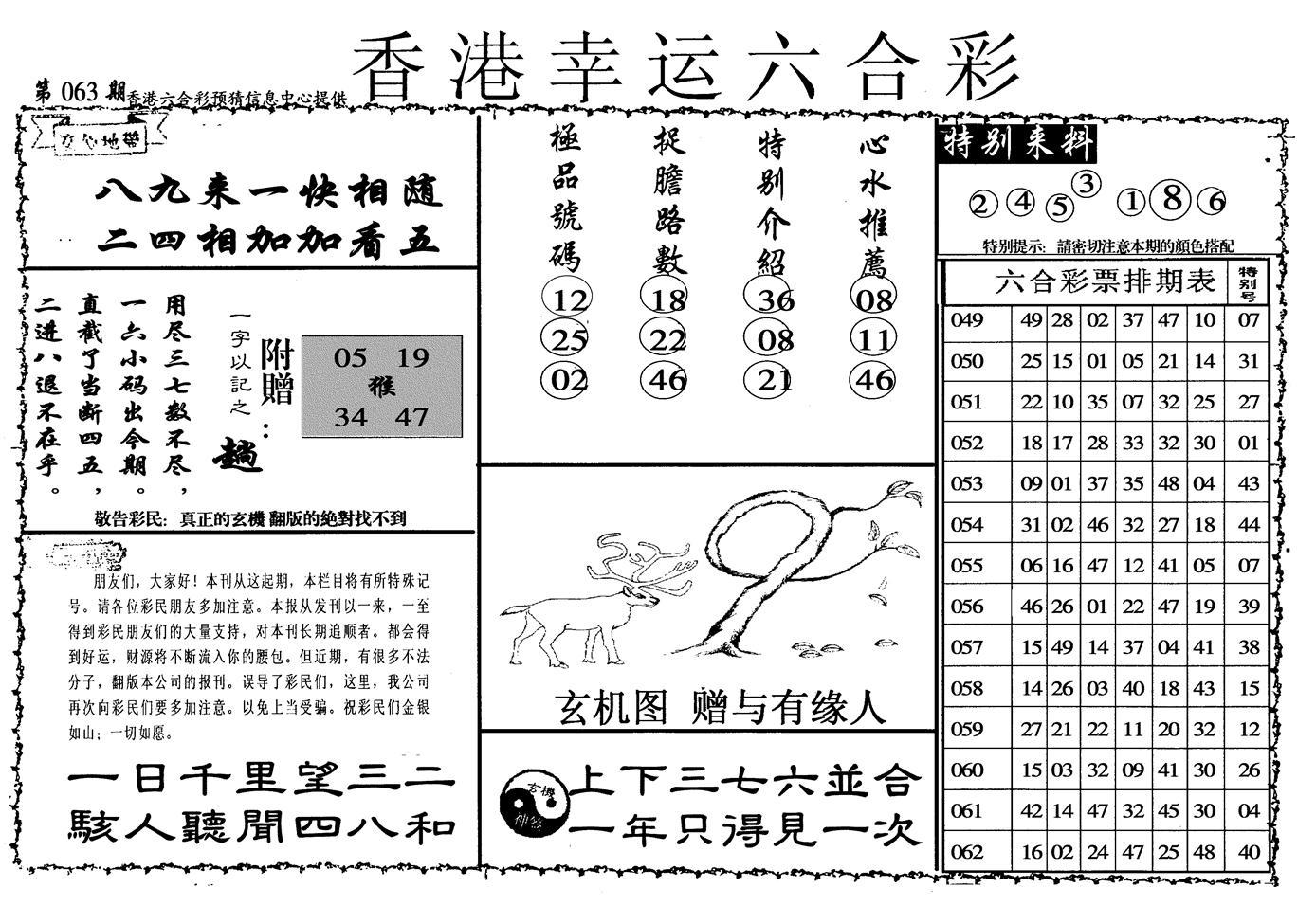 063期幸运六合彩(信封)(黑白)
