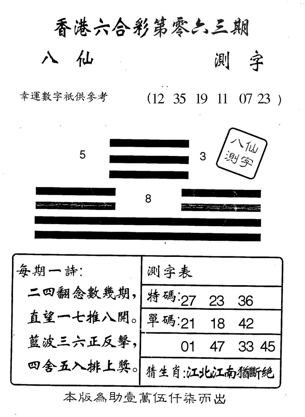 063期八仙测字(黑白)