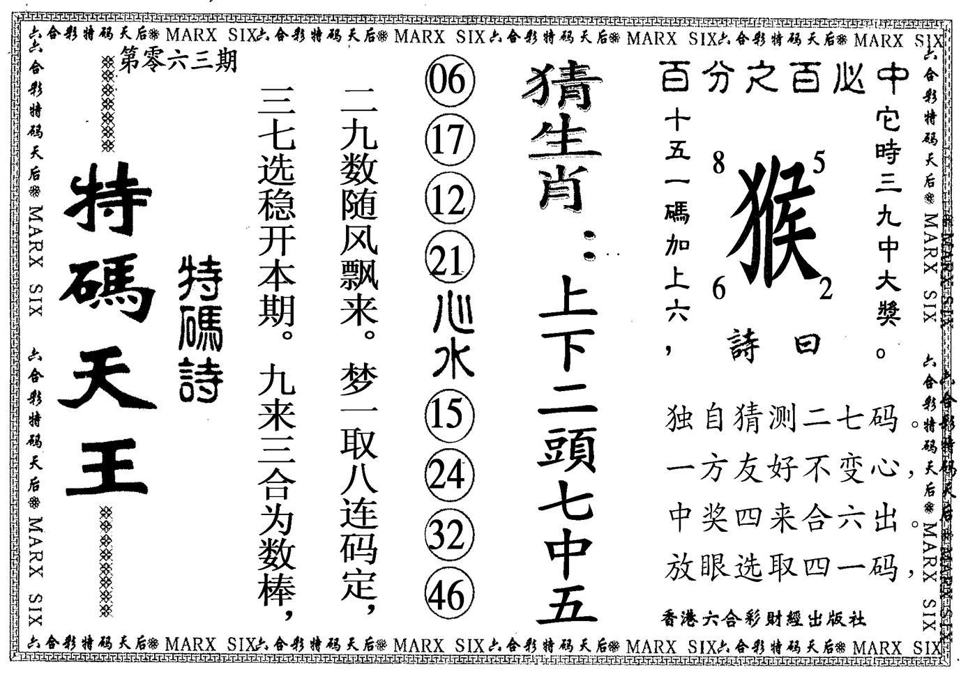 063期特码天王(黑白)