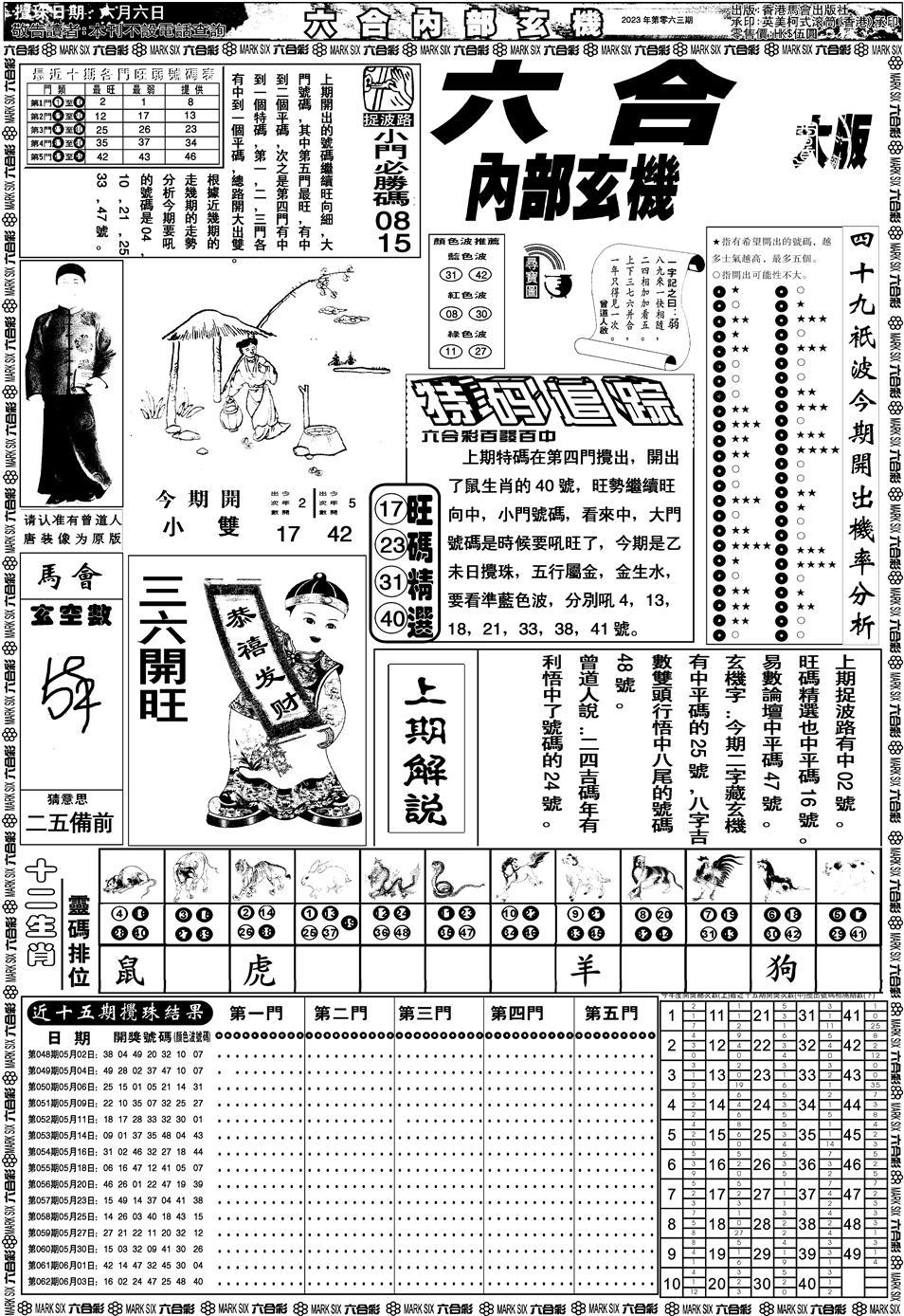 063期大内部A(黑白)