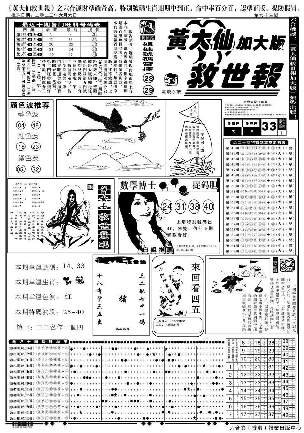 063期大救世A(黑白)