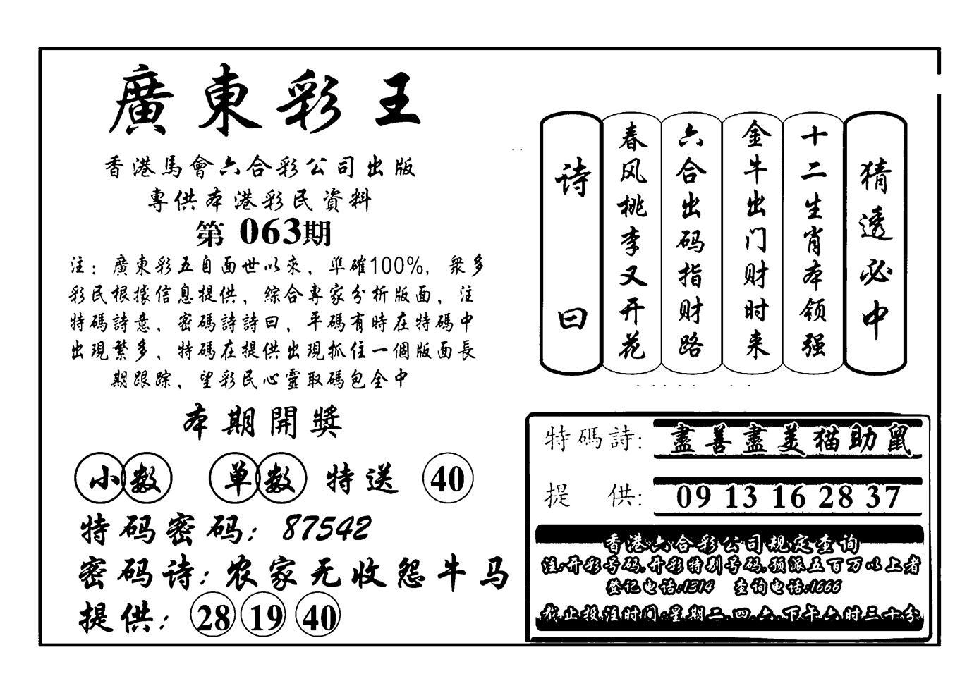 063期广东彩王(黑白)