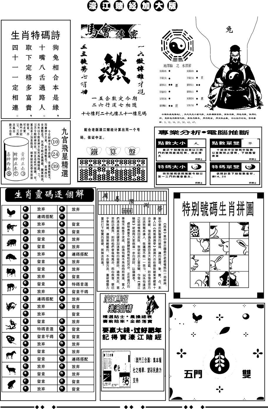 063期大版濠江B(黑白)