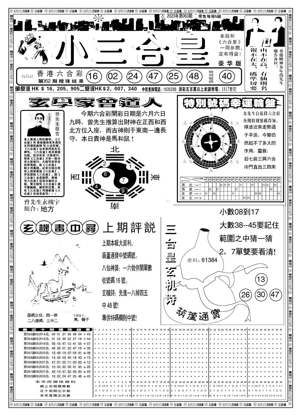 063期中版三合皇A(黑白)