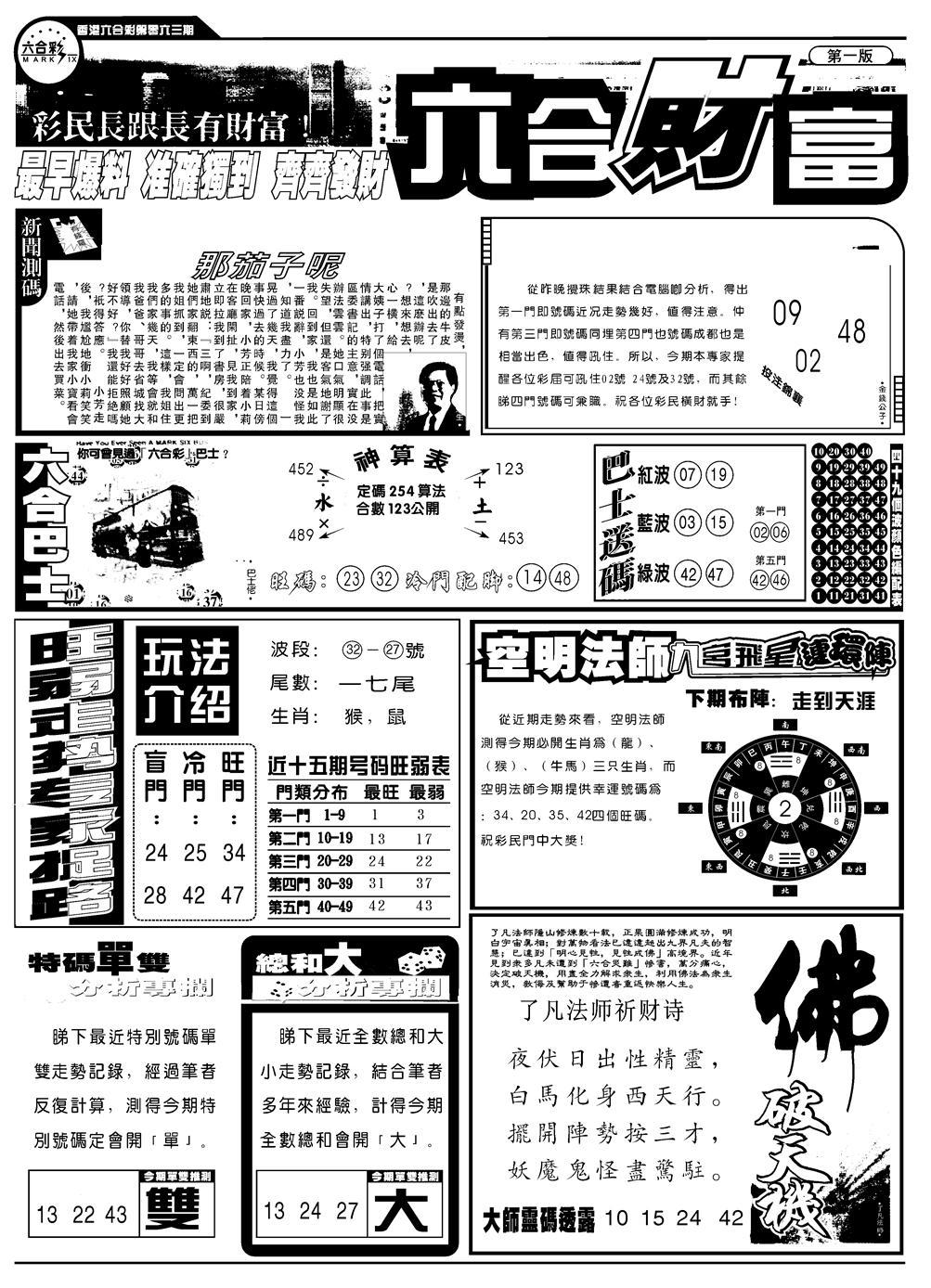 063期六合财富A(黑白)