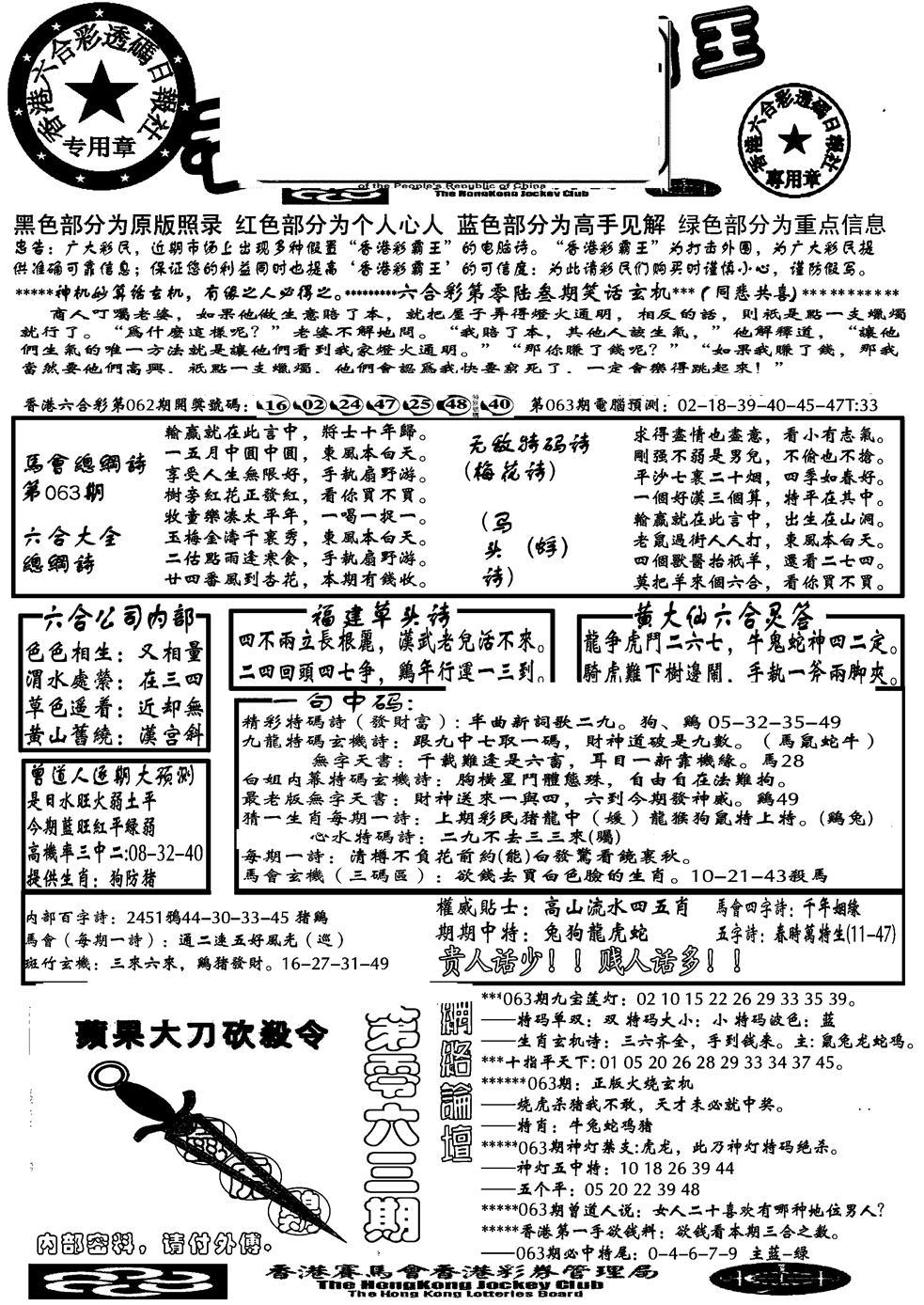 063期大刀彩霸王A(黑白)