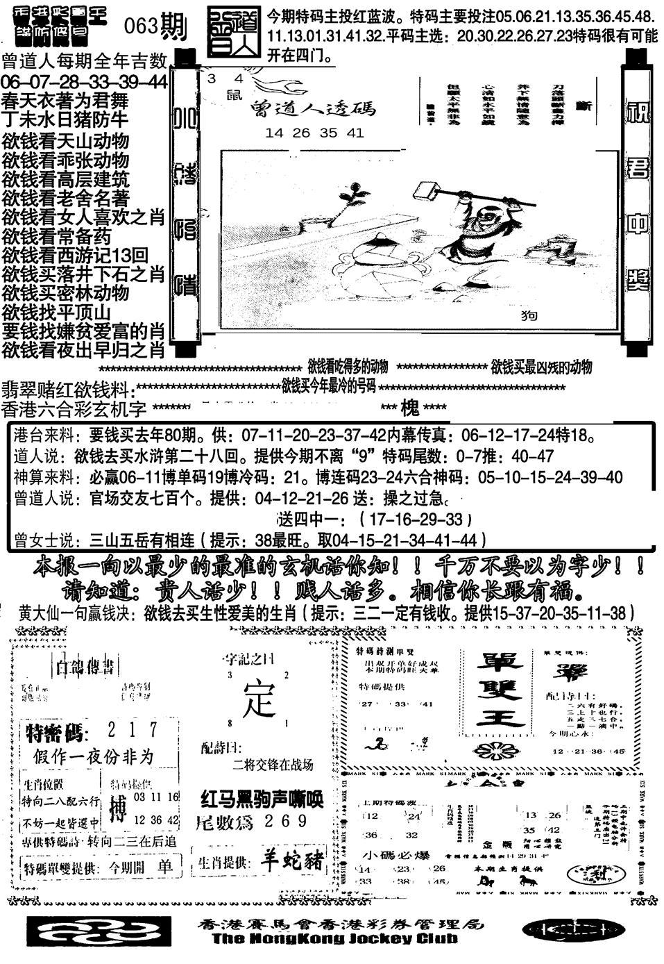 063期大刀彩霸王B(黑白)