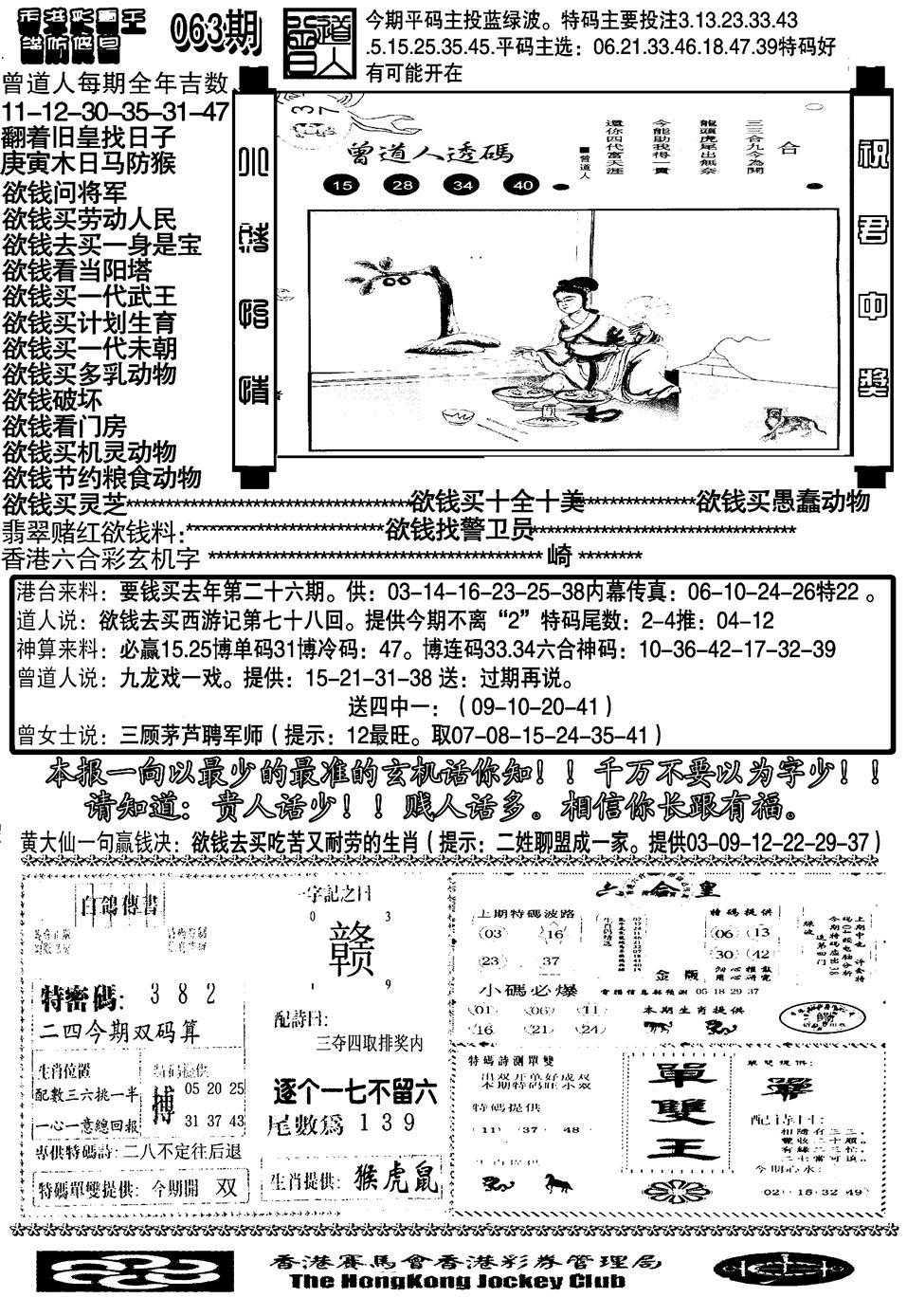 063期另大刀彩综合B(黑白)