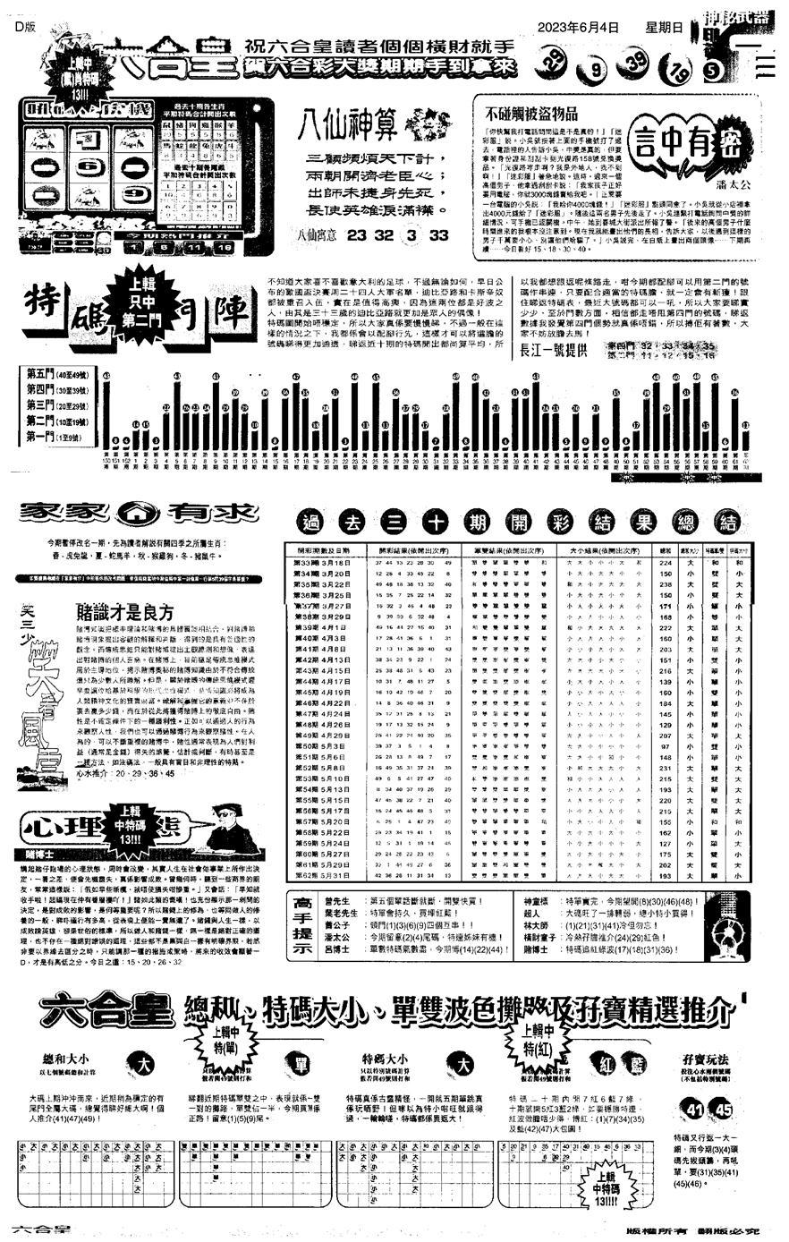 063期大版六合皇B(黑白)
