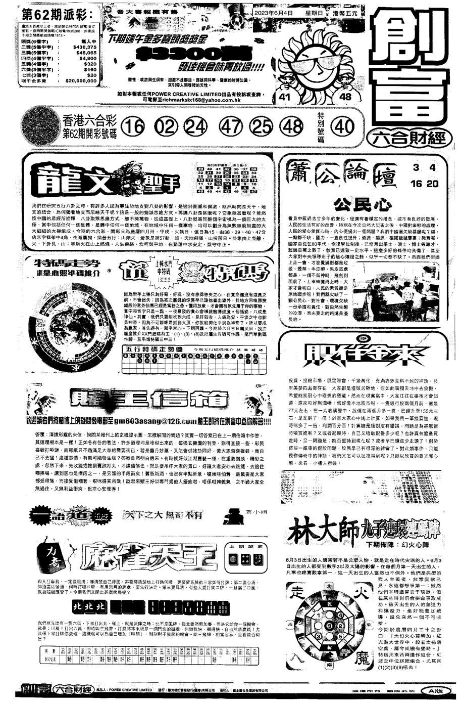 063期大版创富A(黑白)