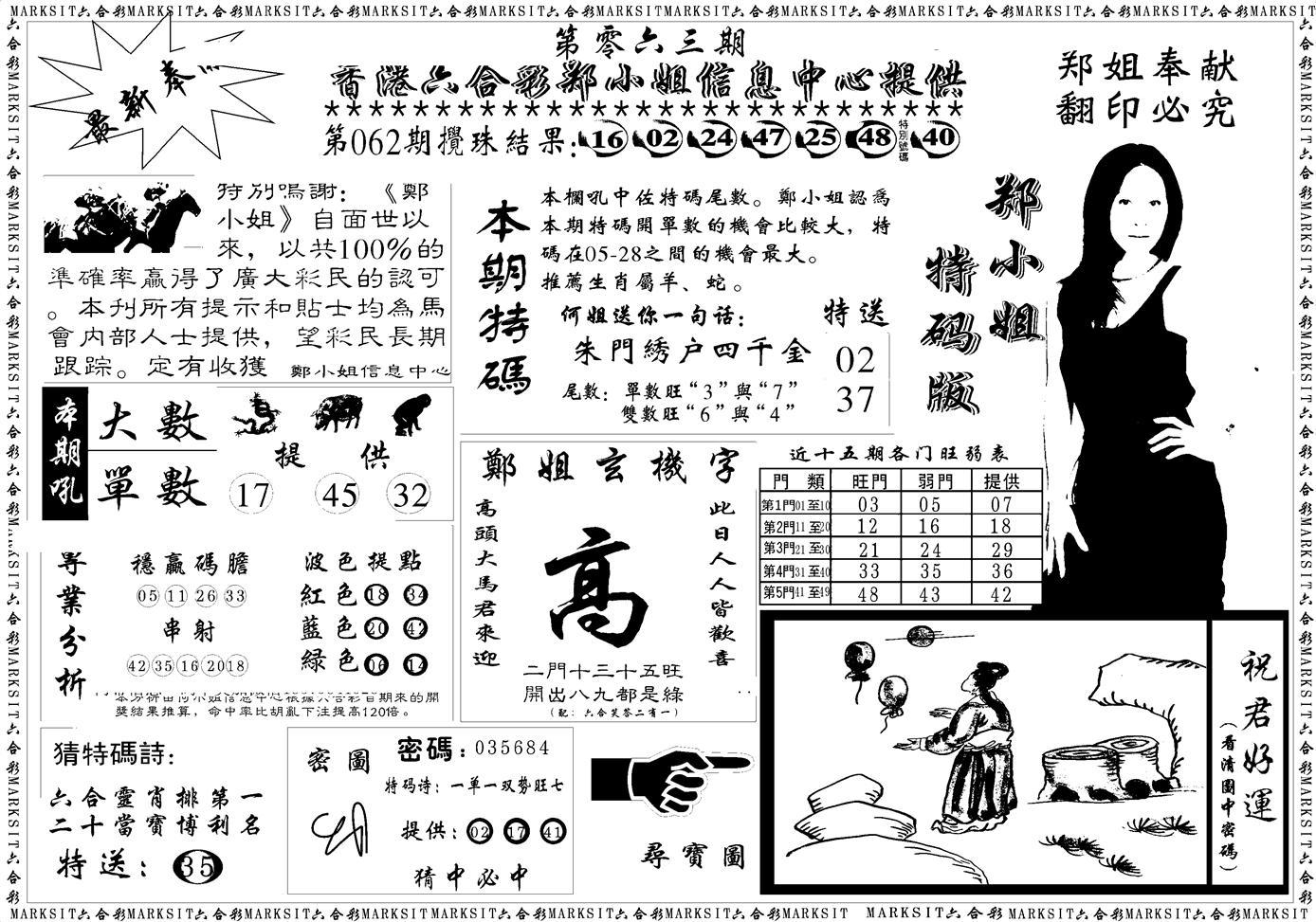 063期郑小姐特码报A(黑白)
