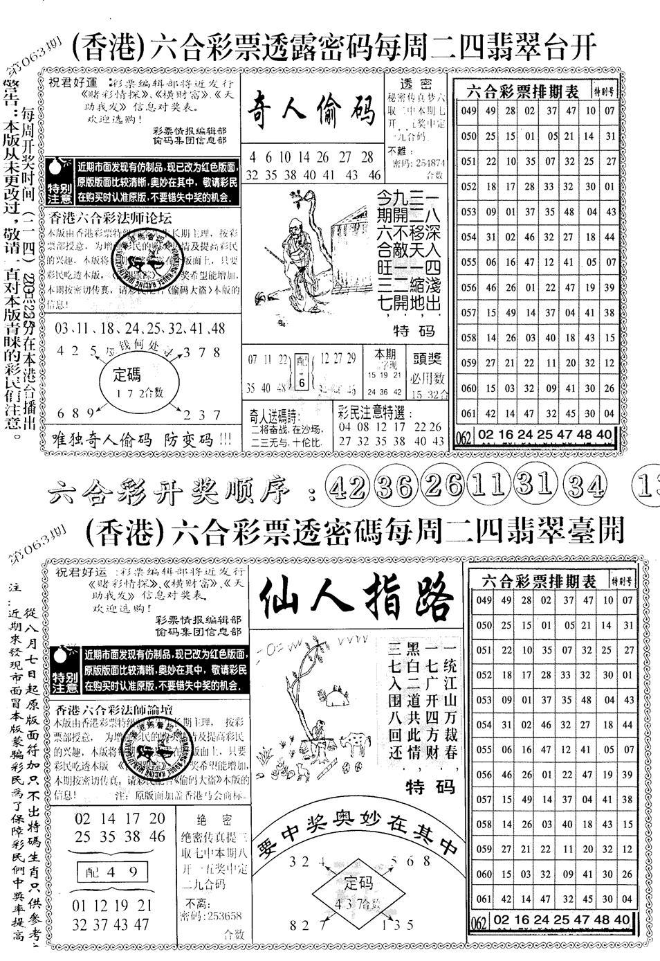 063期中版小四合A(黑白)