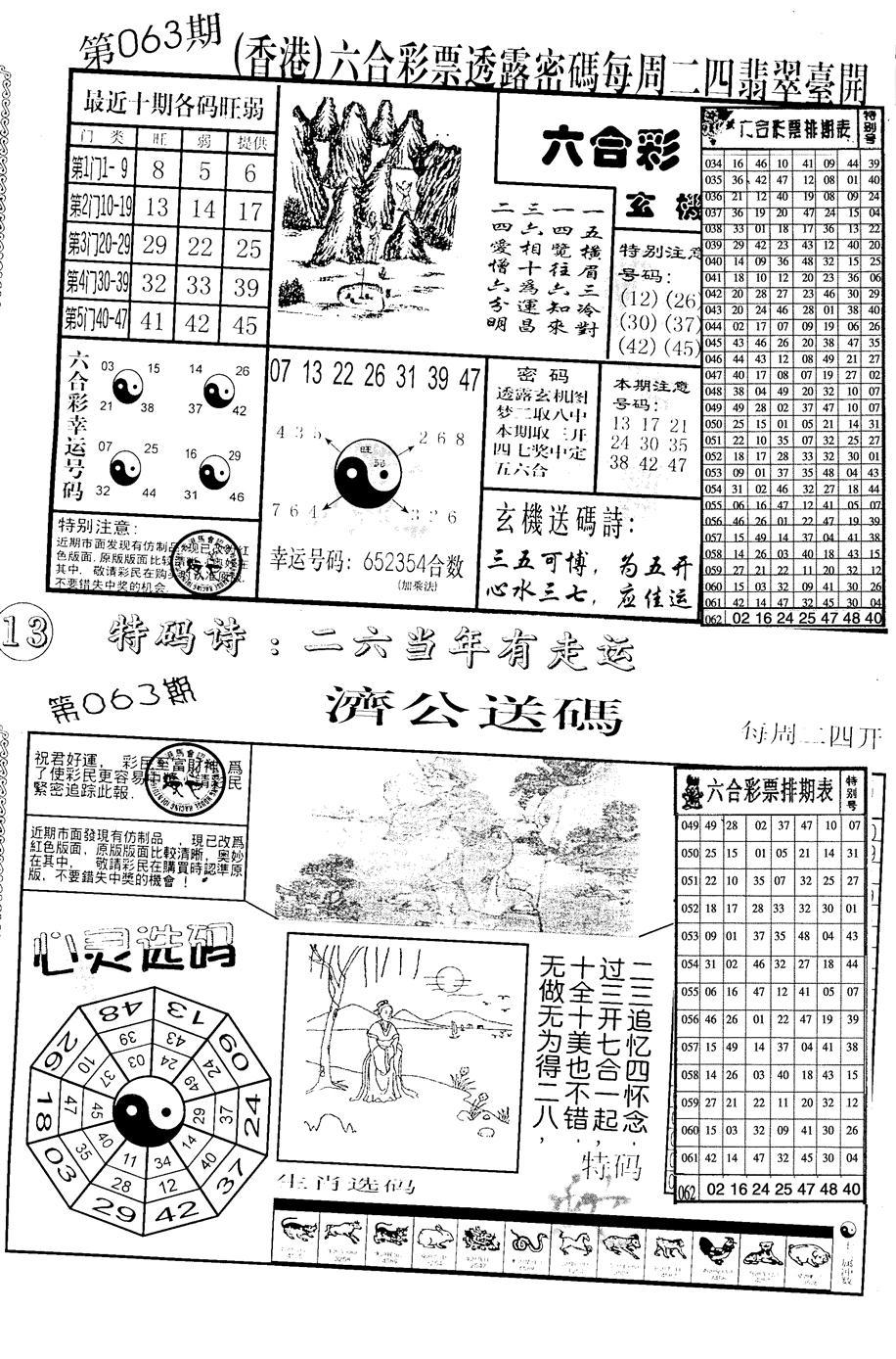 063期中版小四合B(黑白)
