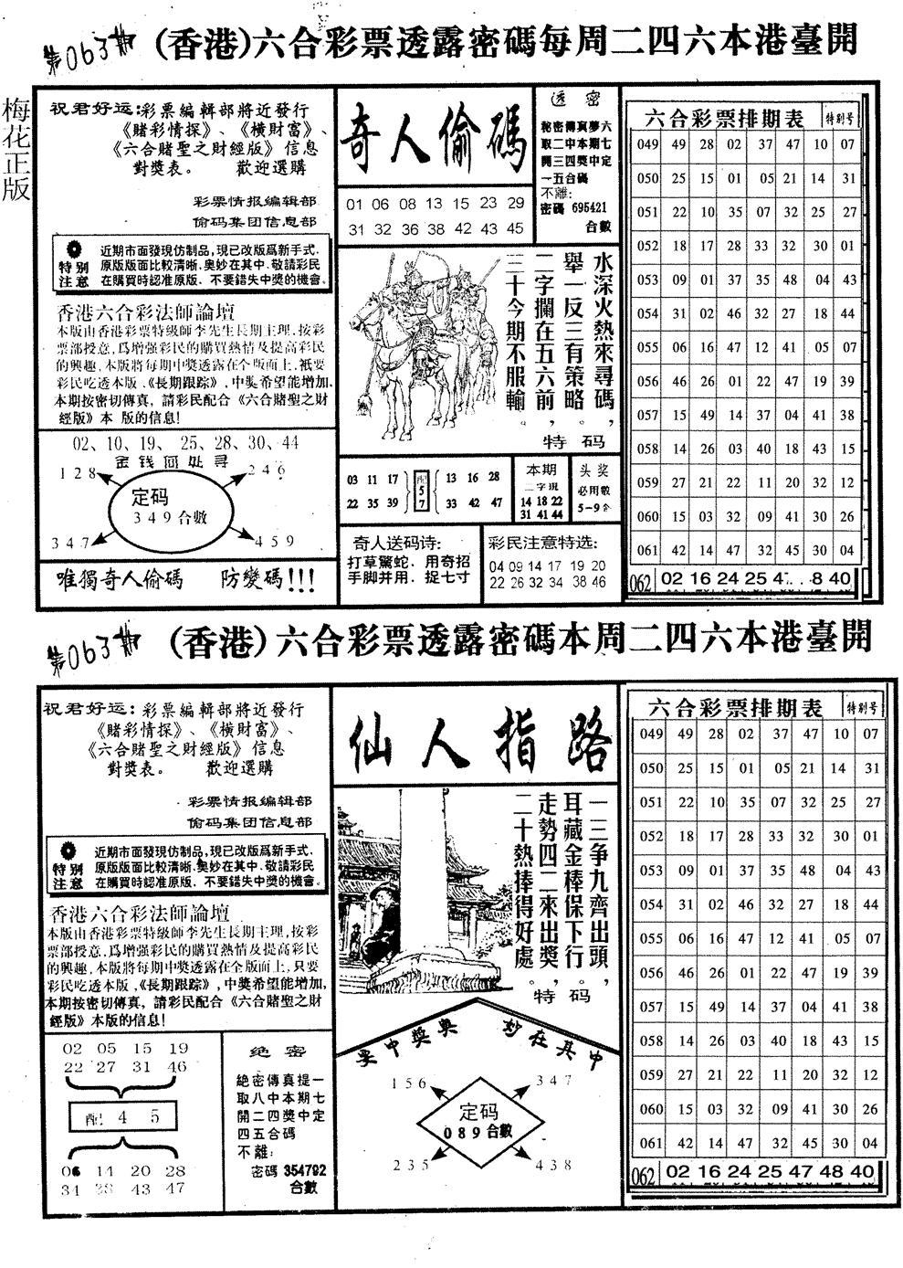 063期老版梅花四合B(黑白)