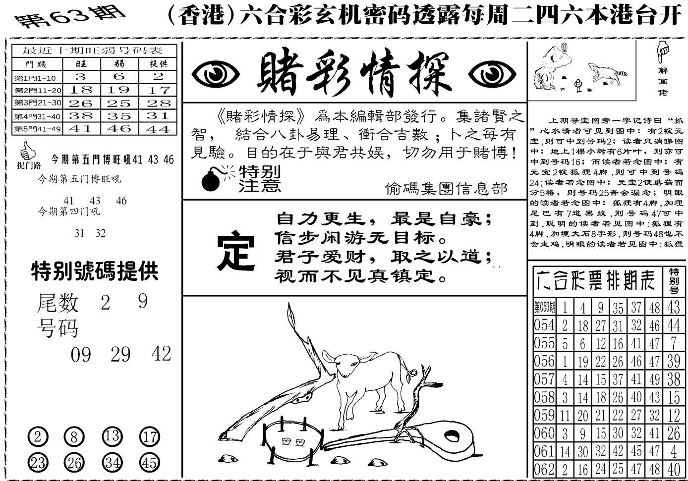 063期老版赌彩情探(黑白)