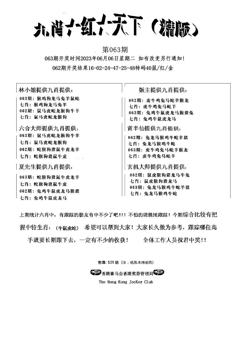 063期九肖红天下精版(黑白)