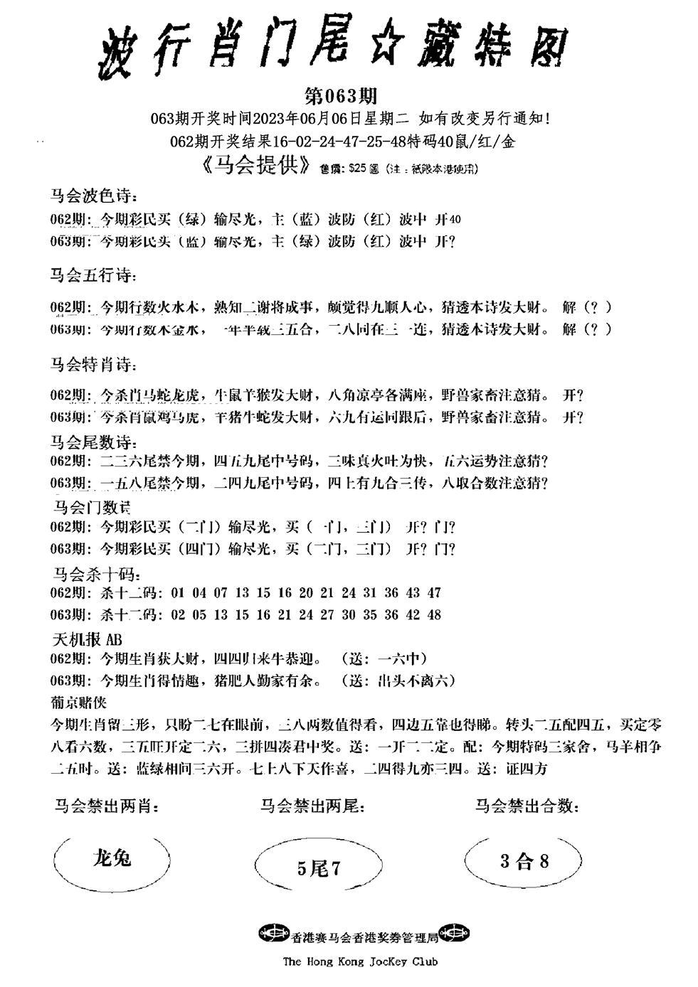 063期波行肖尾藏特图(黑白)