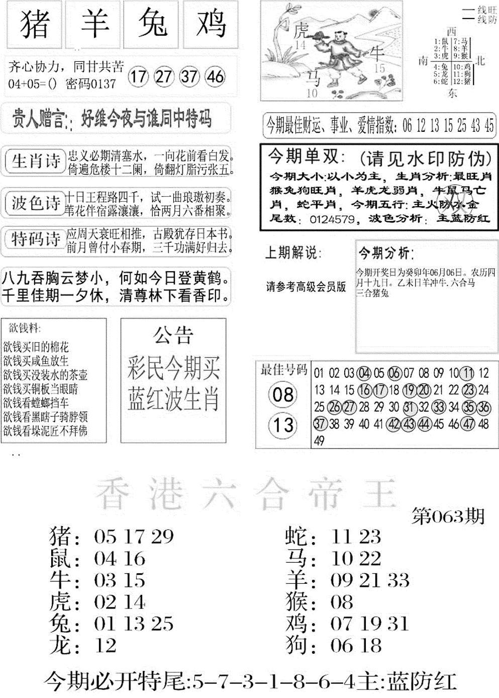 063期金凤凰A(黑白)