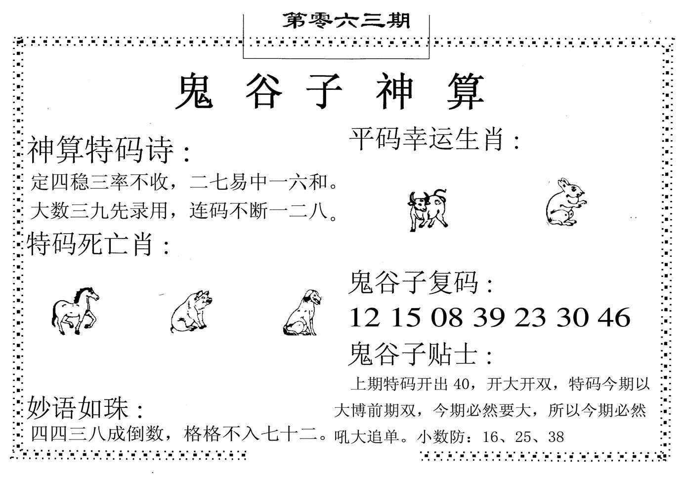 063期鬼谷子神算(黑白)