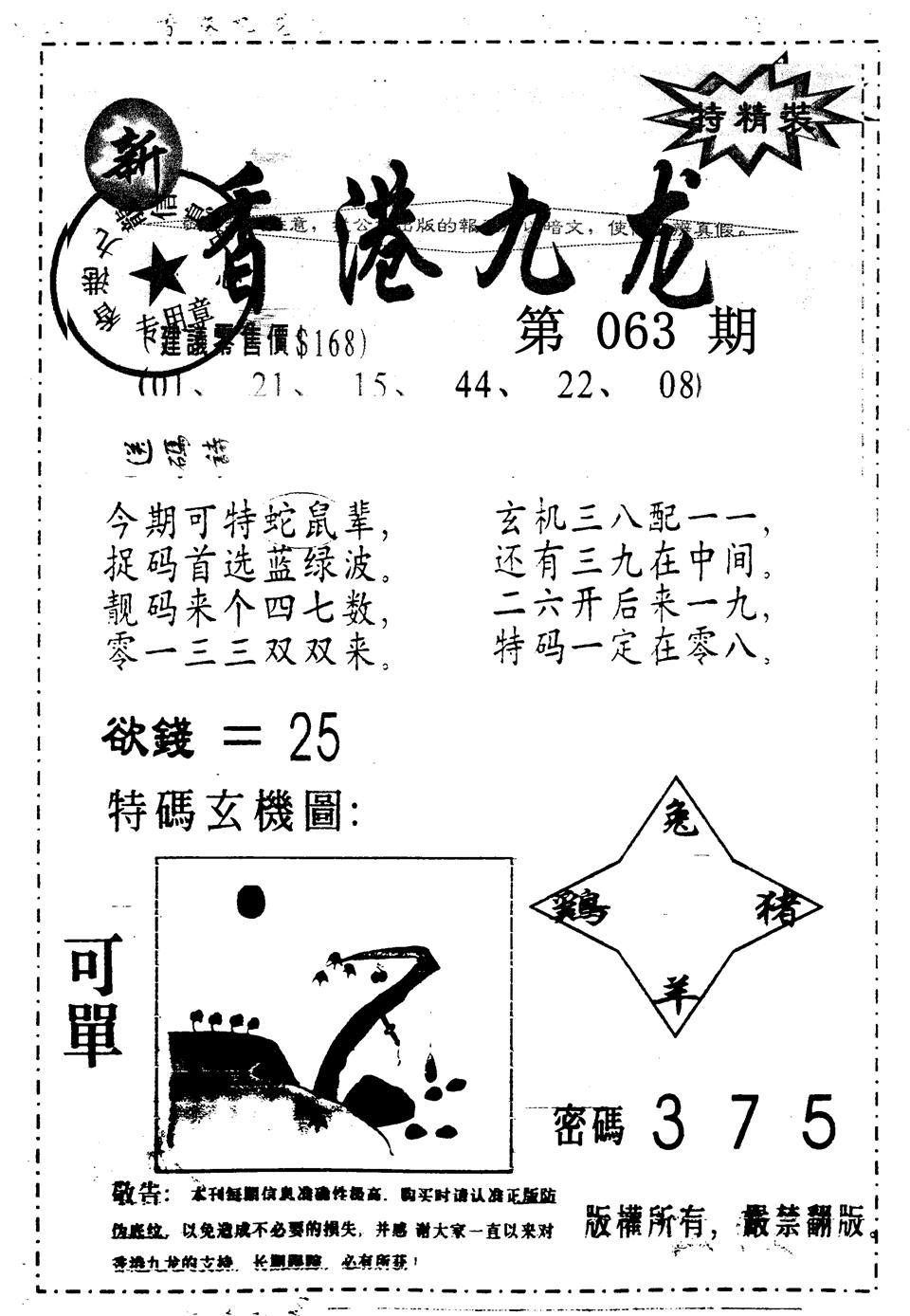 063期另版九龙内幕B(黑白)