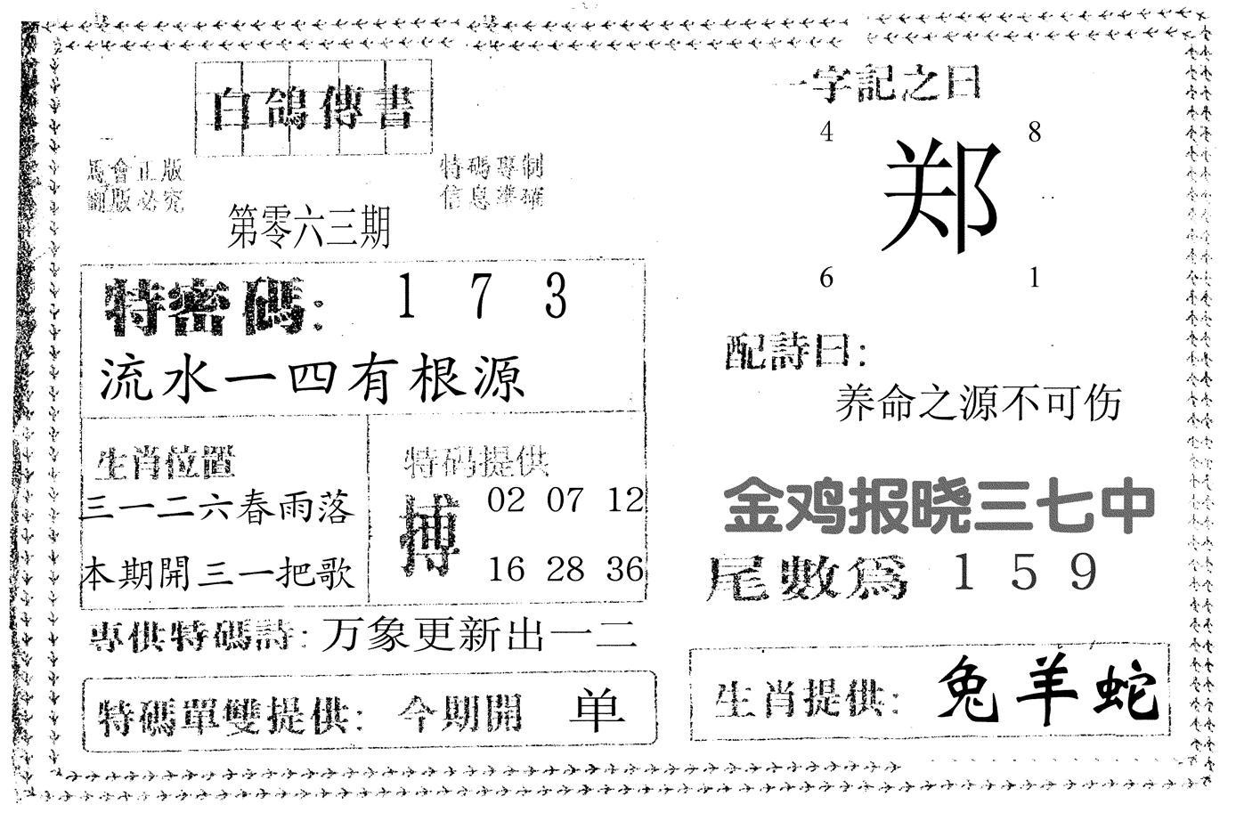 063期白鸽传书(黑白)