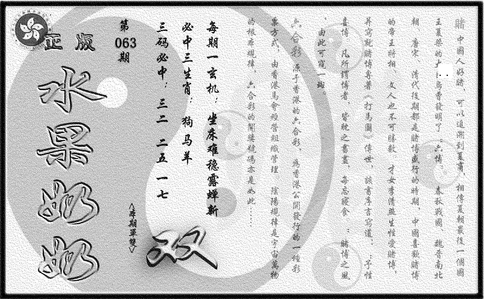 063期(九龙单双攻略)正版(黑白)