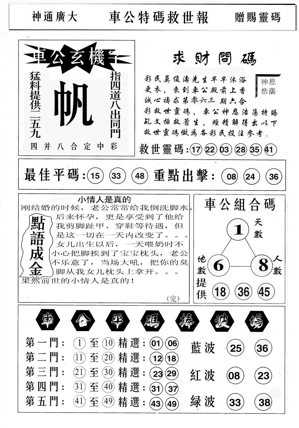 063期车公特码救世B(黑白)