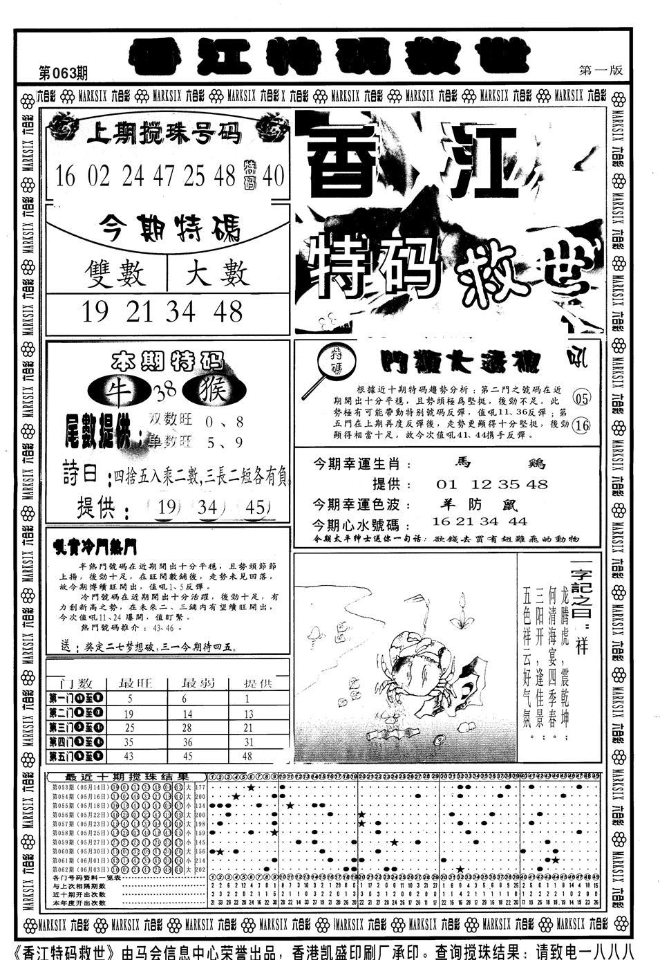 063期香江特码救世A(黑白)