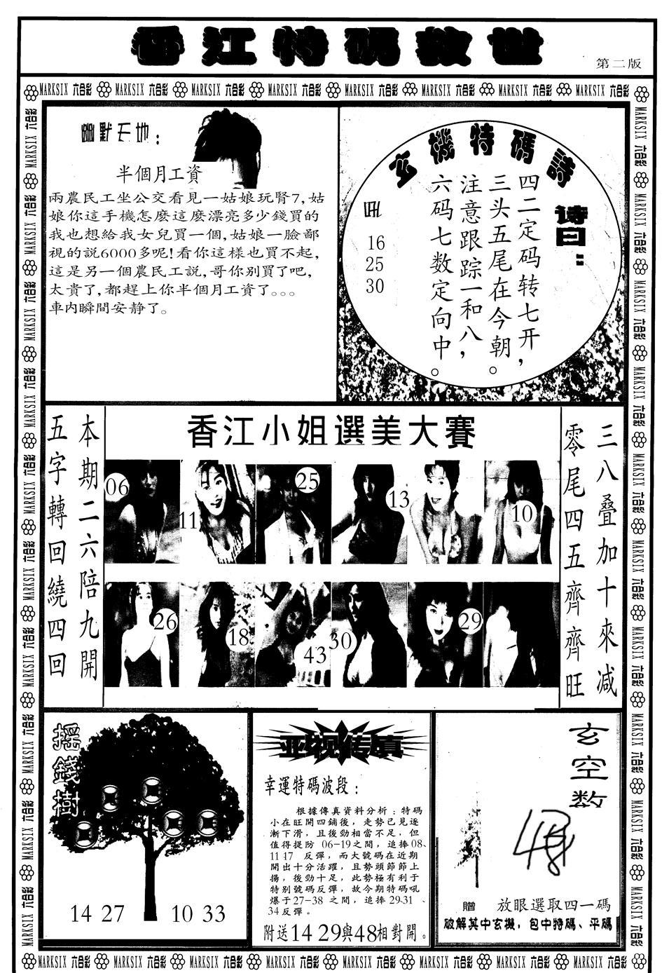 063期香江特码救世B(黑白)