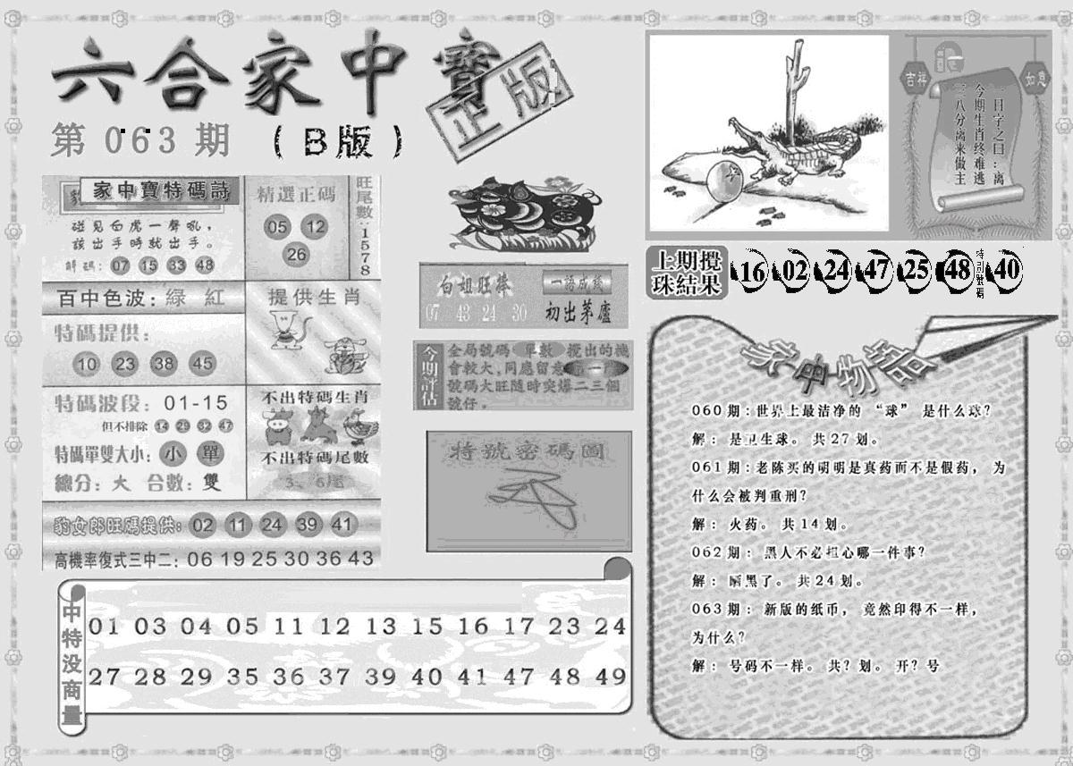 063期曾神童出世B(黑白)