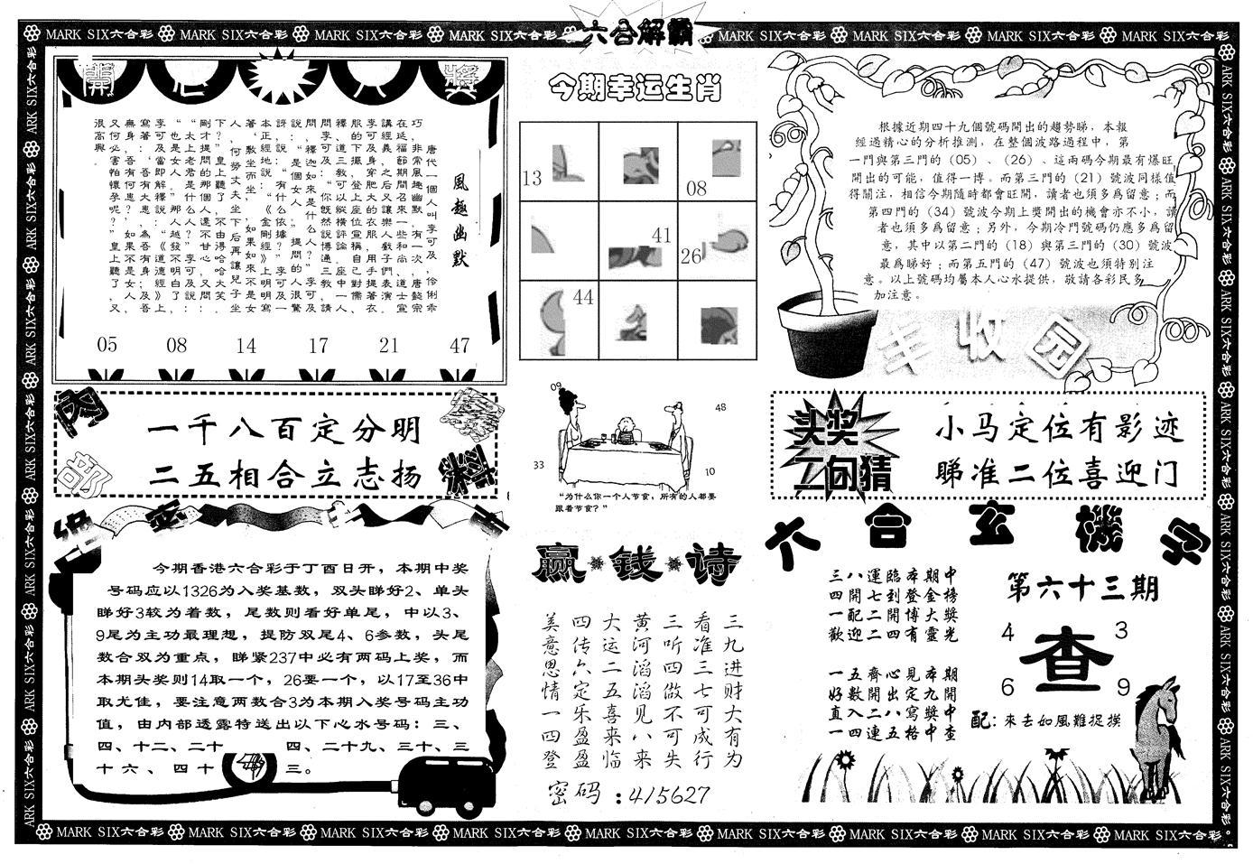 063期六合解霸B(黑白)