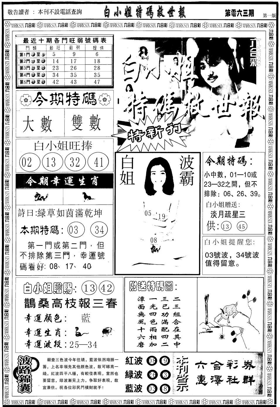 063期白姐特新刊A(黑白)
