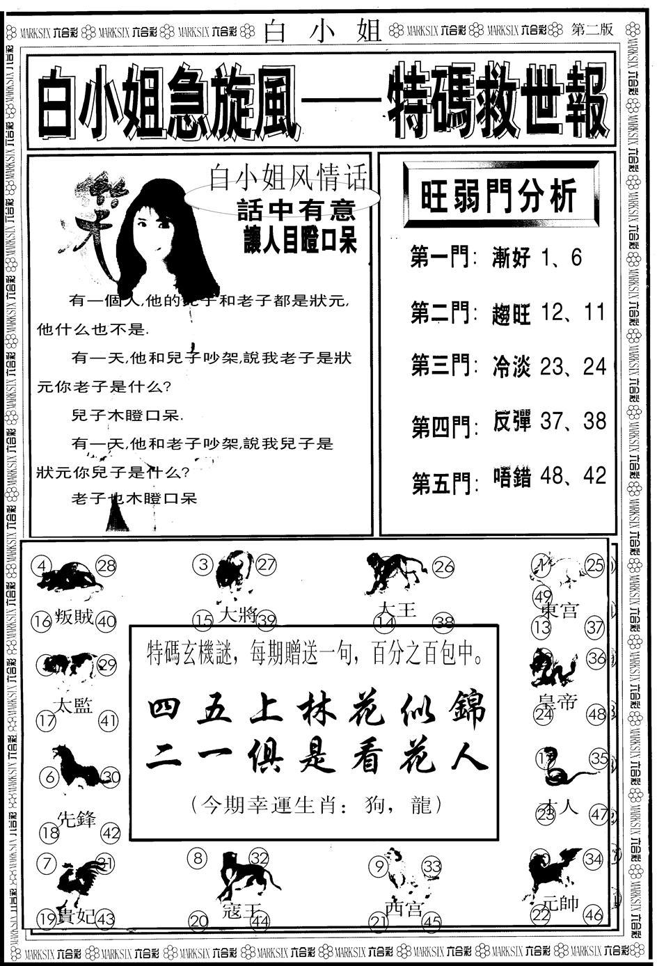 063期白姐特新刊B(黑白)