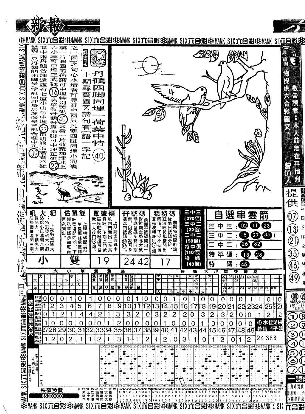 063期假新报跑狗A(黑白)