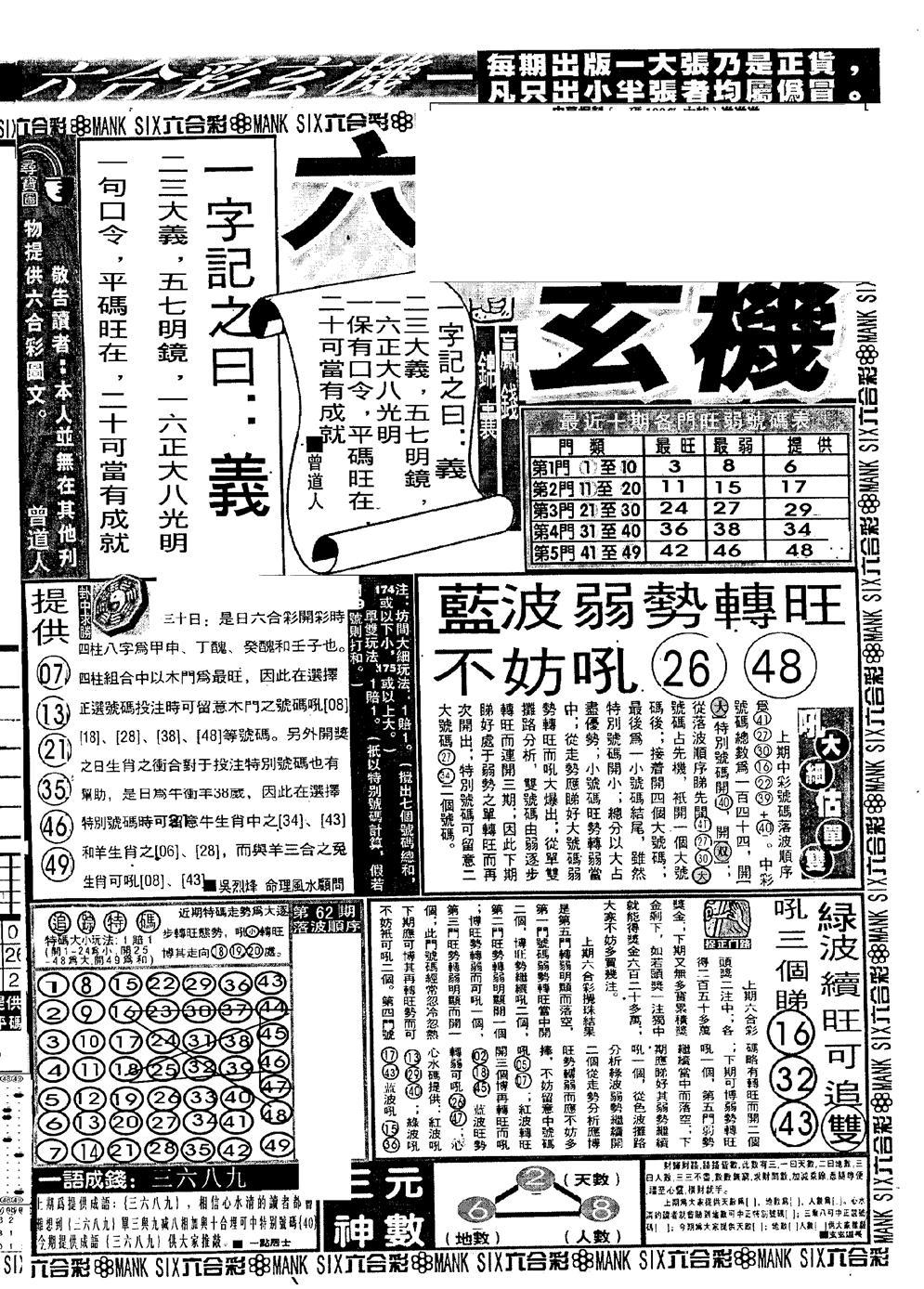 063期假新报跑狗B(黑白)