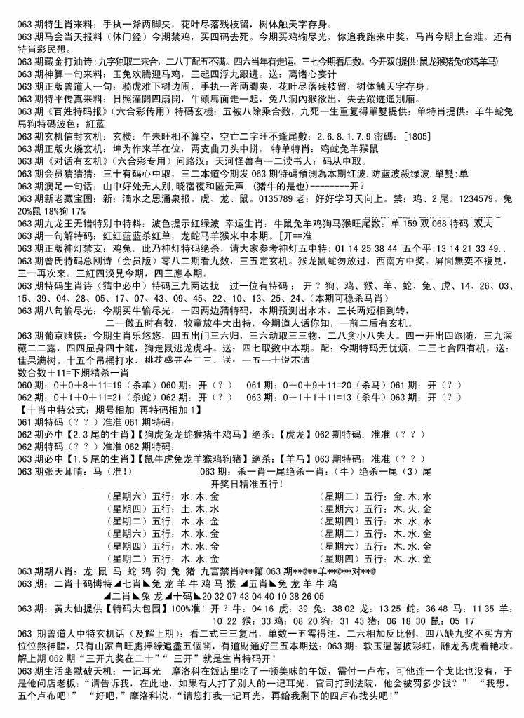 063期内部综合精选B(黑白)